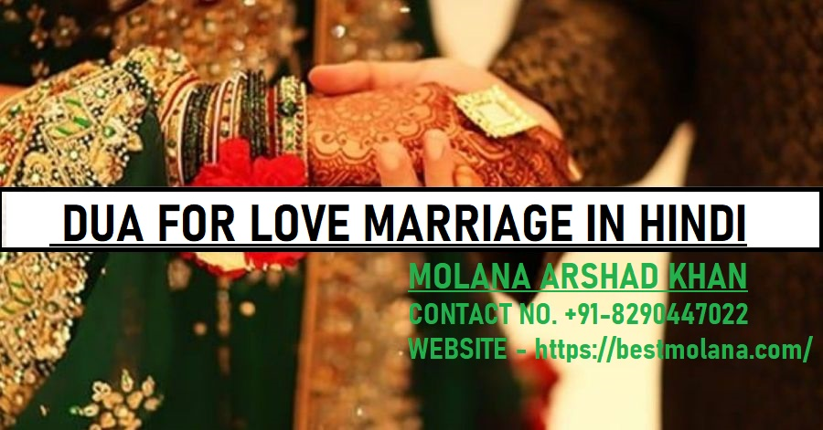 Dua For Love Marriage in Quran